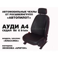 Авточехлы Автопилот для Audi A4 (B7) в Омске