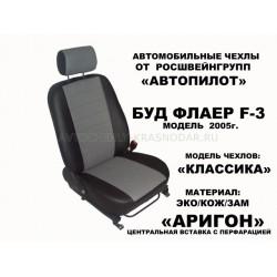 Авточехлы Автопилот для BYD Flyer в Омске