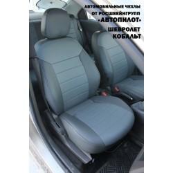 Авточехлы Автопилот для Chevrolet Cobalt в Омске