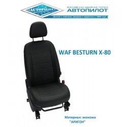 Авточехлы Автопилот для FAW Besturn X80 (2013+) в Омске