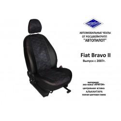 Авточехлы Автопилот для Fiat Bravo в Омске