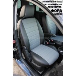 Авточехлы Автопилот для Ford Fusion в Омске