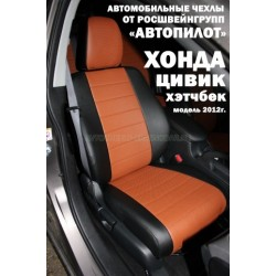 Авточехлы Автопилот для Honda Civic 9 hatchback в Омске