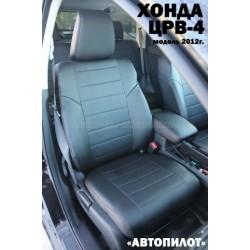 Авточехлы Автопилот для Honda CR-V 4 в Омске