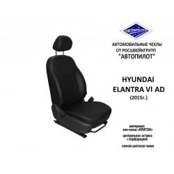 Авточехлы Автопилот для Hyundai Elantra 6 AD (2015+) в Омске