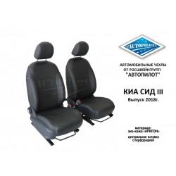 Авточехлы Автопилот для Kia Ceed 3 (2018+) в Омске