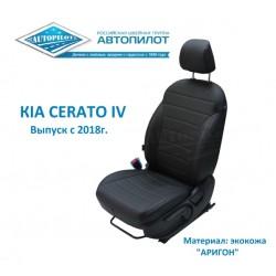Авточехлы Автопилот для Kia Cerato 4 (2018+) в Омске