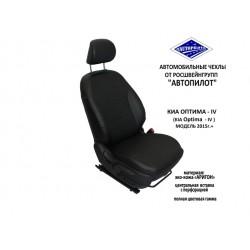 Авточехлы Автопилот для KIA Optima 4 в Омске