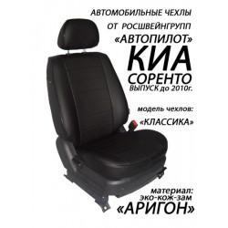 Авточехлы Автопилот для Kia Sorento 1 в Омске