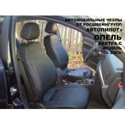 Авточехлы Автопилот для Opel Vectra C в Омске
