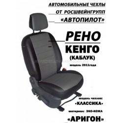 Авточехлы Автопилот для Renault Kangoo в Омске