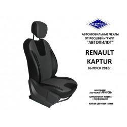 Авточехлы Автопилот для Renault Kaptur в Омске