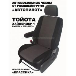 Авточехлы Автопилот для Toyota Highlander 1 в Омске