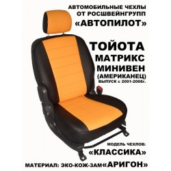 Авточехлы Автопилот для Toyota Matrix в Омске